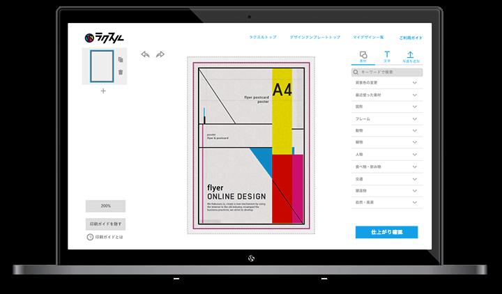 オンラインデザインの画像